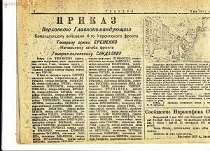 70– летию освобождения г.Каменска - 6.jpg