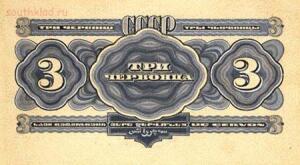 Пробные банкноты и монеты. - 3 червонца 1932..jpg