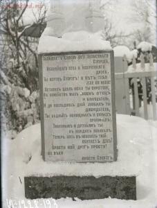 Уходящая натура на снимках Александра Антоновича Беликова 1925 год - 494bca2892bc.jpg
