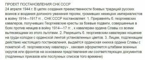 Зачем казаки закапывали в землю свои Георгиевские кресты - screenshot_11.jpg