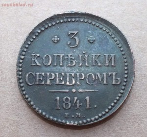 [Предложите] 3 копейки серебром 1841 ЕМ - DSCF3973.JPG