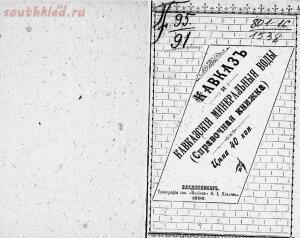 Кавказ и Кавказские минеральные воды 1900 год - screenshot_13.jpg