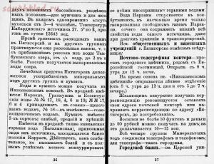 Кавказ и Кавказские минеральные воды 1900 год - screenshot_14.jpg