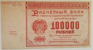 Набор банкнот 1921 год - photo_2020-03-04_17-27-29 (3).jpg