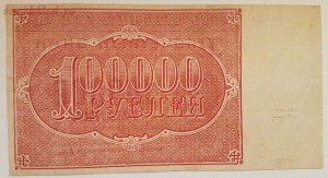 Набор банкнот 1921 год - photo_2020-03-04_17-27-29 (4).jpg
