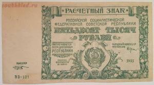 Набор банкнот 1921 год - photo_2020-03-04_17-27-32 (4).jpg