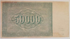 Набор банкнот 1921 год - photo_2020-03-04_17-27-32 (3).jpg