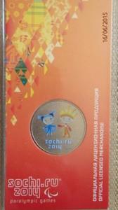 25 рублей Сочи цветная Лучик и Снежинка  - P6161061.JPG
