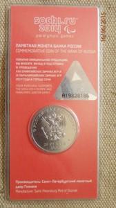 25 рублей Сочи цветная Лучик и Снежинка  - P6161062.JPG