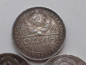 Рубли 1924 года - P1180496.JPG