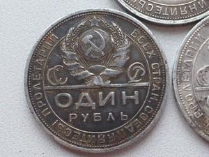 Рубли 1924 года - P1180497.JPG
