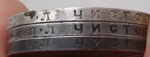 Рубли 1924 года - P1180499.JPG