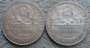 Полтинники 1924 года - P1180349.JPG