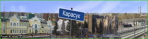 География форумчан, или кто откуда. - Karasuk_201012.jpg