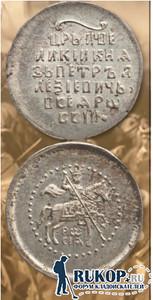 Монеты времён регенства - 2019-08-08_202218.png