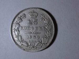 25 копеек 1839 год С.П.Б. - DSC004000000.jpg