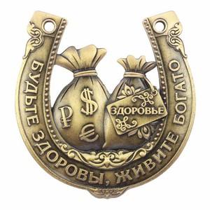 С днем рождения - Уральские мужики  - Latest-fashion-silver-Russian-font-b-collectables-b-font-horseshoes-beautiful-festive-party-supplies-size-7.jpg