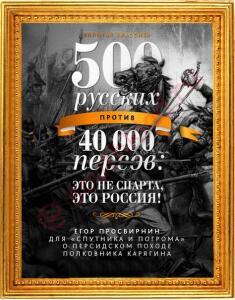 500 русских против 40000 персов ... - 15VSq2sZxKo.jpg