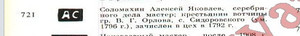Оцените Икону - 7 кострома.png