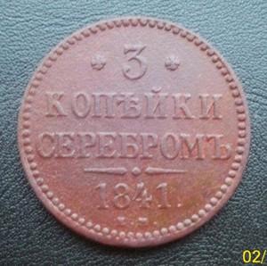 Простые и доступные способы чистки медных, серебрянных монет и советских монет из алюминиевой бронзы - 101_0003.JPG