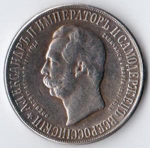 1 рубль 1898 АГ ДВОРИК - 3.jpg