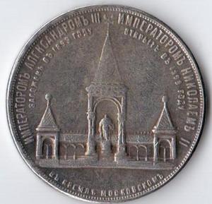 1 рубль 1898 АГ ДВОРИК - 5.jpg