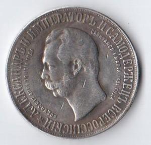 1 рубль 1898 АГ ДВОРИК - 6.jpg