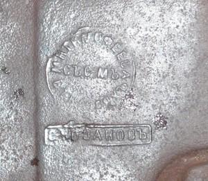 Чугунное литье - Клеймо печной дверки Бессонов.JPG