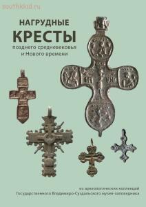 Каталог музея Нагрудные кресты позднего средневековья и Нового времени  - d08e4db28ba1ae35a61c7a68873cb1b5.jpg
