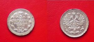 Серебряные монеты. - 5 коп 1901.JPG