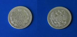 Серебряные монеты. - 10 коп 1902.JPG