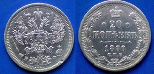 Серебряные монеты. - 20коп.JPG