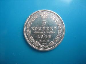 Серебряные монеты. - IMG_1167.JPG