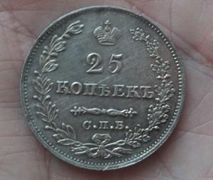 Серебряные монеты. - 25(6).JPG