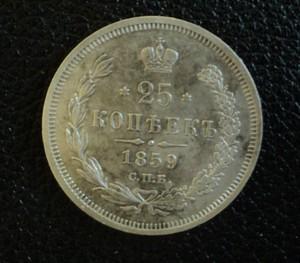 Серебряные монеты. - подгор17.JPG