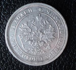 Серебряные монеты. - подгор5.JPG