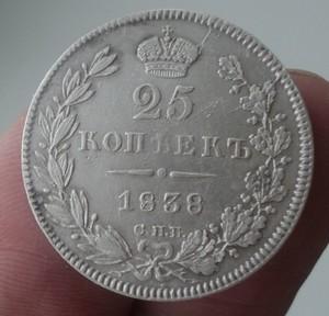 Серебряные монеты. - 25(38)6.JPG
