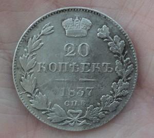 Серебряные монеты. - 20прод3.JPG
