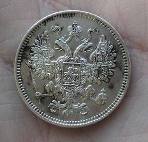 Серебряные монеты. - 15(1861)7.JPG