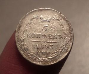 Серебряные монеты. - 5(43)8.JPG