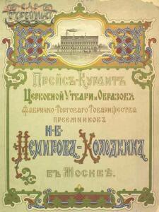 Книга Прейскурант церковной утвари - post_8_0.jpg