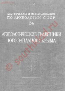 Материалы по археологии Юго-Западного Крыма - 2081b1ae36ab.jpg