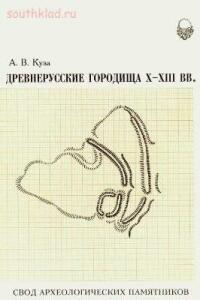 Древнерусские городища X-XIII веков - 0226151.jpg