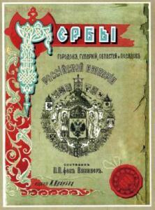 Книга ГЕРБЫ городовъ, губернiй, областей и посадовъ - p1_71206105707183.jpg