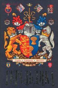 Книга Геральдика. Гербы - Символы - Фигуры - 4728629.jpg