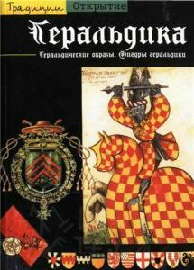 Книга Геральдика - 4767538.jpg