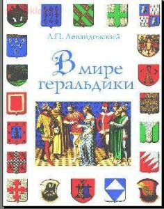 Книга В мире геральдики - 4721456.jpg