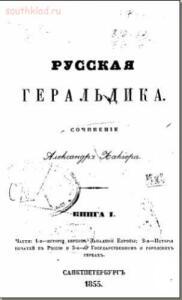 Книга Русская Геральдика. 1855г. - 4739888.jpg