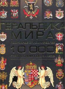Геральдика мира. Подробное описание более 10000 гербов - 4736817.jpg