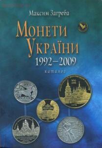 Монеты Украины 1992-2009 Каталог Издание 5-е, доп. - 14327838.jpg